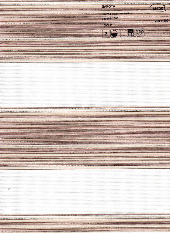 Рулонная штора «День-Ночь ДАКОТА, светло-коричневый»