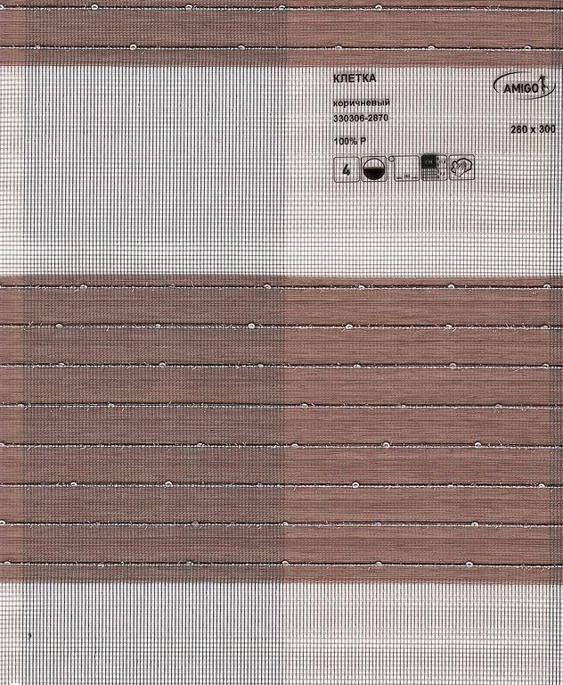 Рулонная штора «День-Ночь КЛЕТКА, коричневый»