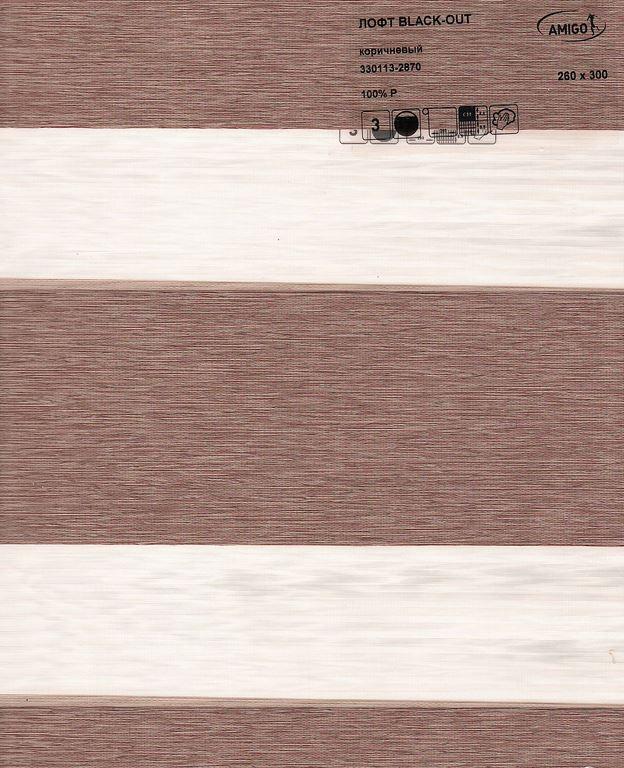 Рулонная штора «День-Ночь ЛОФТ BLACK-OUT, коричневый»