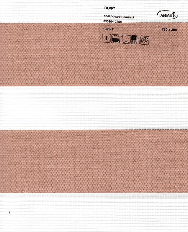 Рулонная штора «День-Ночь СОФТ, светло-коричневый»